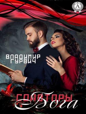 cover image of Соавторы Бога
