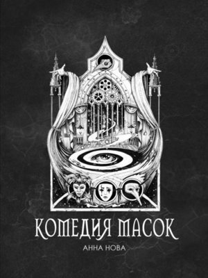 cover image of Комедия масок
