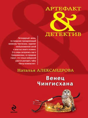 cover image of Венец Чингисхана
