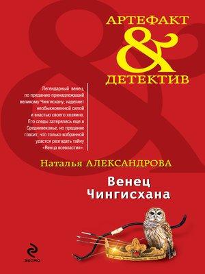 cover image of Венец Чингисхана