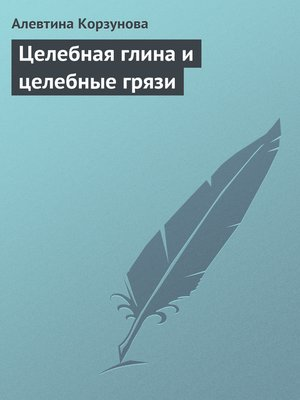 cover image of Целебная глина и целебные грязи