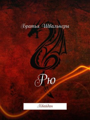 cover image of Рю. Квайдан