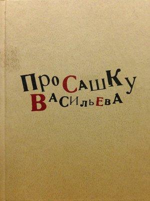 cover image of Про Сашку Васильева