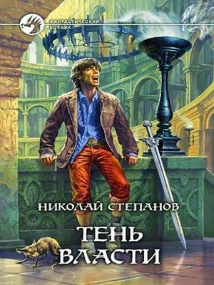 cover image of Тень власти