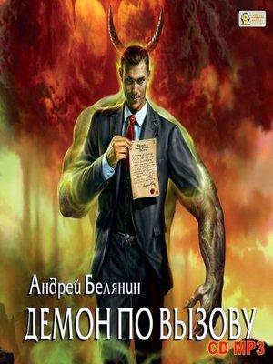 cover image of Демон по вызову