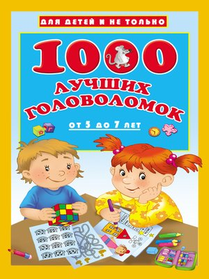 cover image of 1000 лучших головоломок для детей от 5 до 7 лет