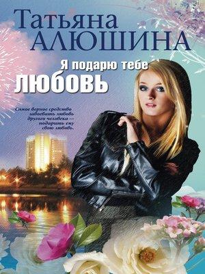 cover image of Я подарю тебе любовь