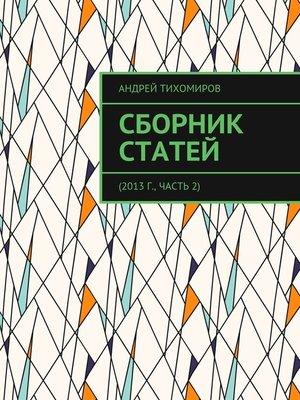 cover image of Сборник статей. 2013 г., часть 2