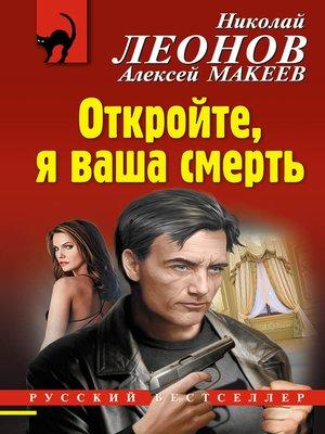 cover image of Откройте, я ваша смерть