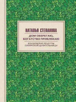 cover image of Дом оберегаю, богатство привлекаю. Колдовские рецепты сибирской целительницы
