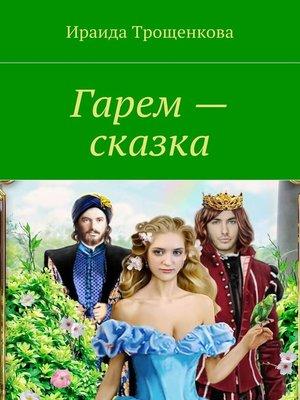 cover image of Султанова невеста