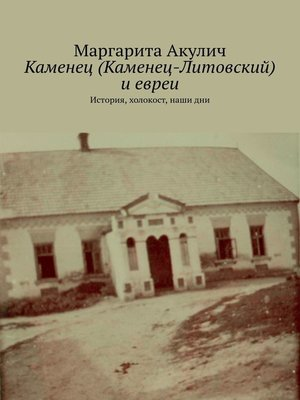 cover image of Каменец (Каменец-Литовский) и евреи. История, холокост, наши дни