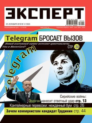 cover image of Эксперт 04-2018