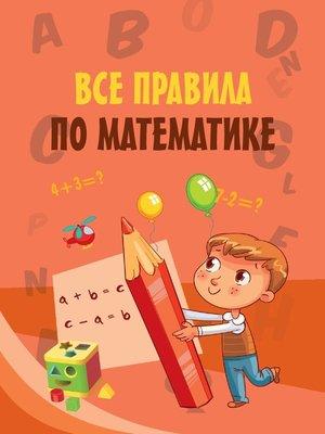 cover image of Все правила по математике