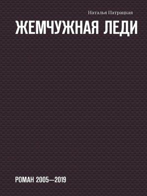 cover image of Жемчужнаяледи. Роман 2005—2019