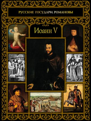 cover image of Иоанн V