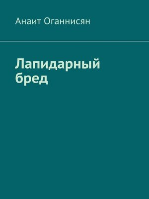 cover image of Лапидарный бред