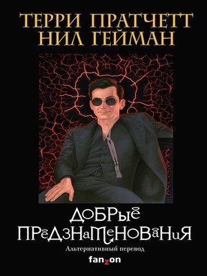 cover image of Добрые предзнаменования