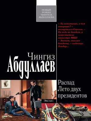 cover image of Лето двух президентов