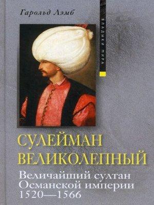 cover image of Сулейман Великолепный. Величайший султан Османской империи. 1520-1566