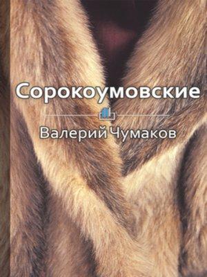 cover image of Сорокоумовские. Меховые короли России