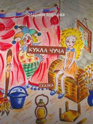 cover image of КуклаЧуча. Сказка