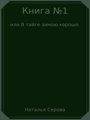 cover image of Книга №1, или В тайге зимою хорошо