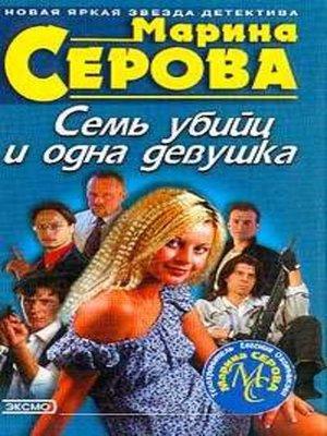 cover image of Семь убийц и одна девушка