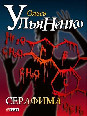 cover image of Серафима