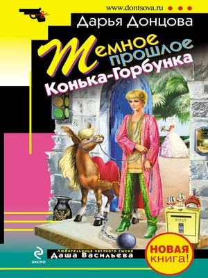 cover image of Темное прошлое Конька-Горбунка (сборник)