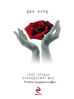 cover image of Твое сердце принадлежит мне