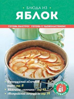 cover image of Блюда из яблок