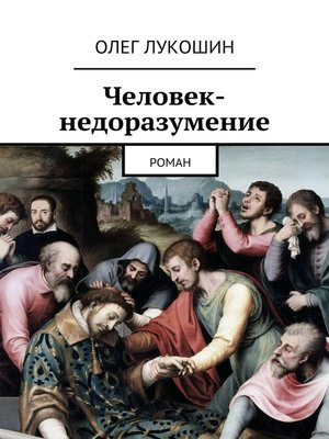 cover image of Человек-недоразумение. Роман