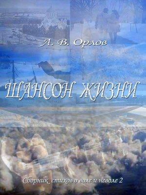 cover image of Шансон жизни. Сборник стихов о воле и неволе – 2