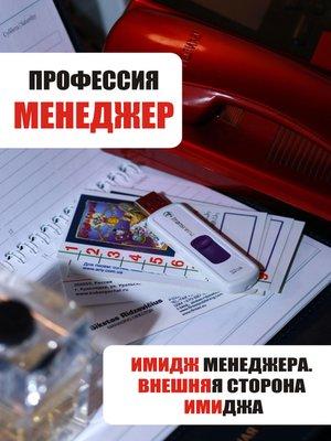 cover image of Имидж менеджера. Внешняя сторона имиджа