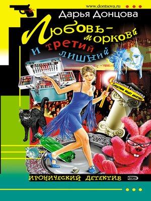cover image of Любовь-морковь и третий лишний