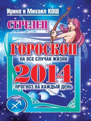 cover image of Прогноз на каждый день. 2014 год. Стрелец