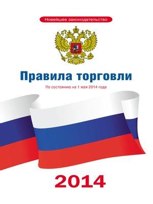 cover image of Правила торговли