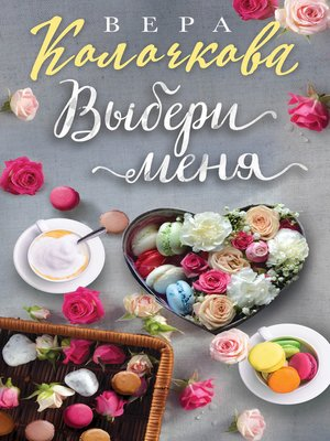 cover image of Выбери меня