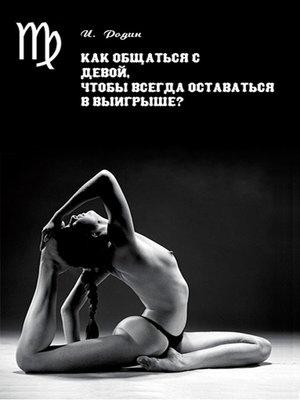 cover image of Как общаться с Девой, чтобы всегда оставаться в выигрыше?