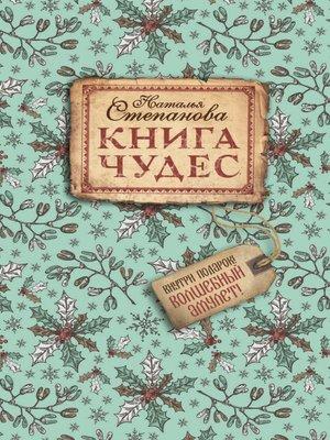 cover image of Книга чудес