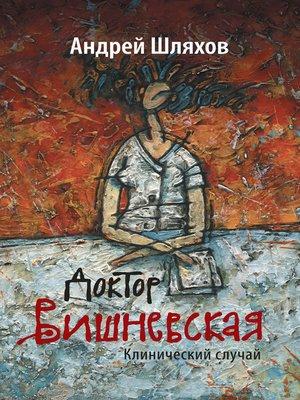 cover image of Доктор Вишневская. Клинический случай