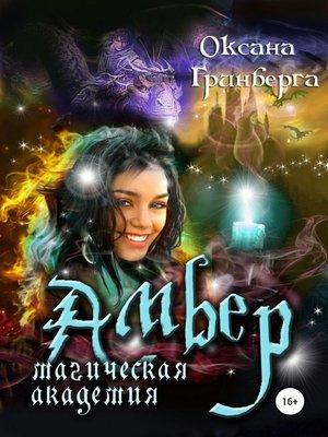cover image of Амбер. Магическая Академия