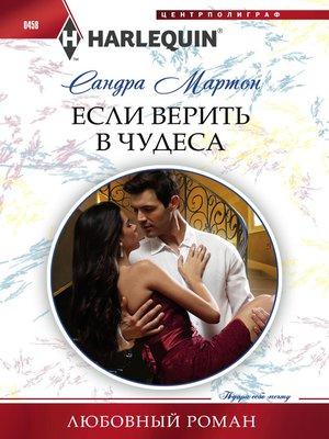 cover image of Если верить в чудеса