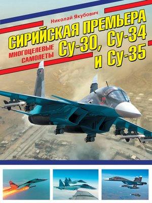 cover image of Сирийская премьера. Многоцелевые самолеты Су-30, Су-34 и Су-35