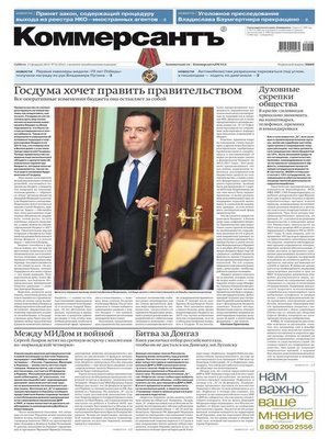 cover image of Коммерсантъ (понедельник-пятница) 31-2015