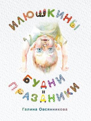 cover image of Илюшкины будни и праздники
