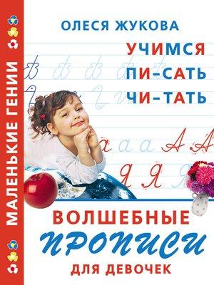 cover image of Волшебные прописи для девочек