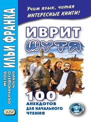cover image of Иврит шутя. 100 анекдотов для начального чтения