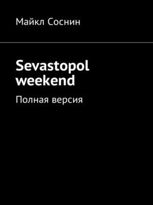 cover image of Sevastopol weekend. Полная версия